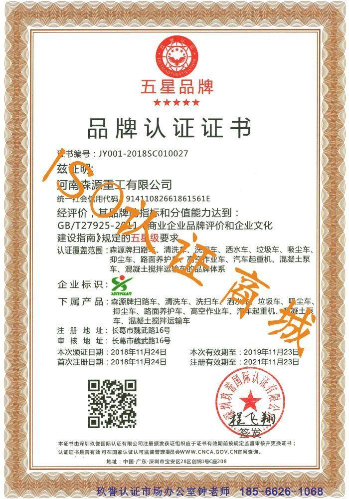 河南五星品牌认证证书