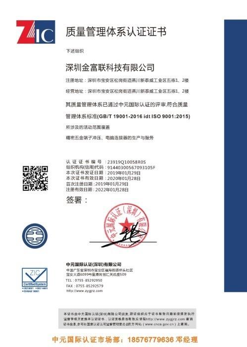 中元国际认证深圳有限公司ISO9001认证证书
