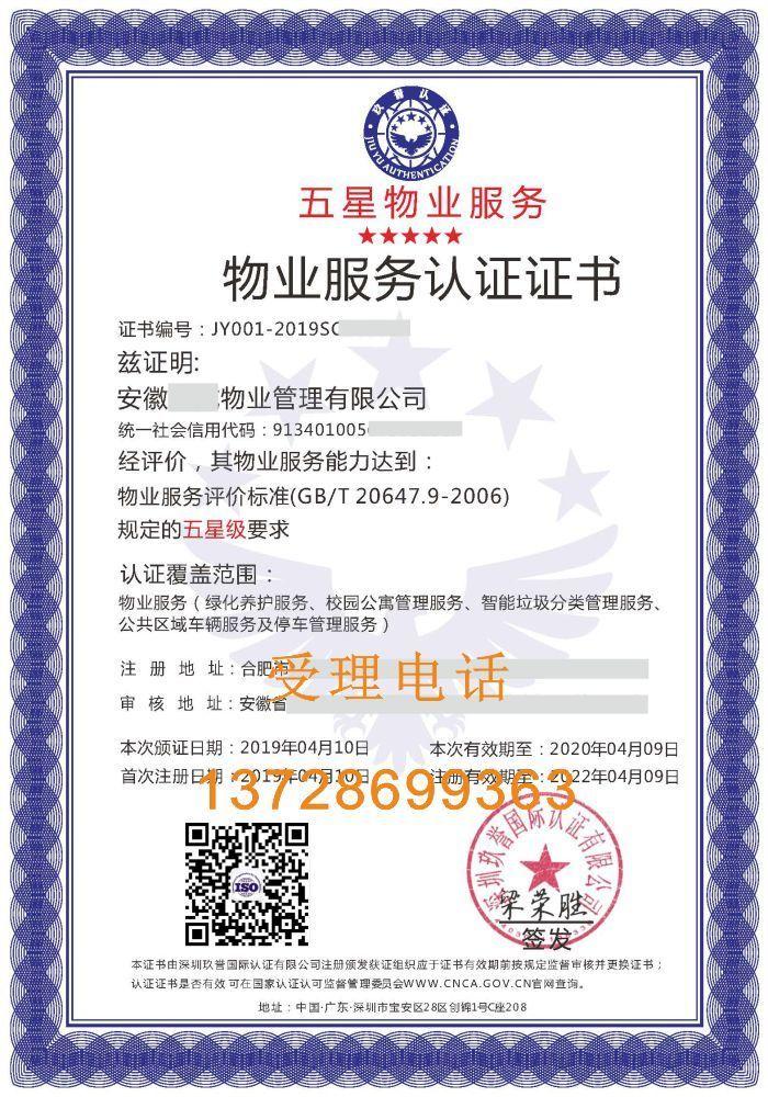 物业管理服务认证证书