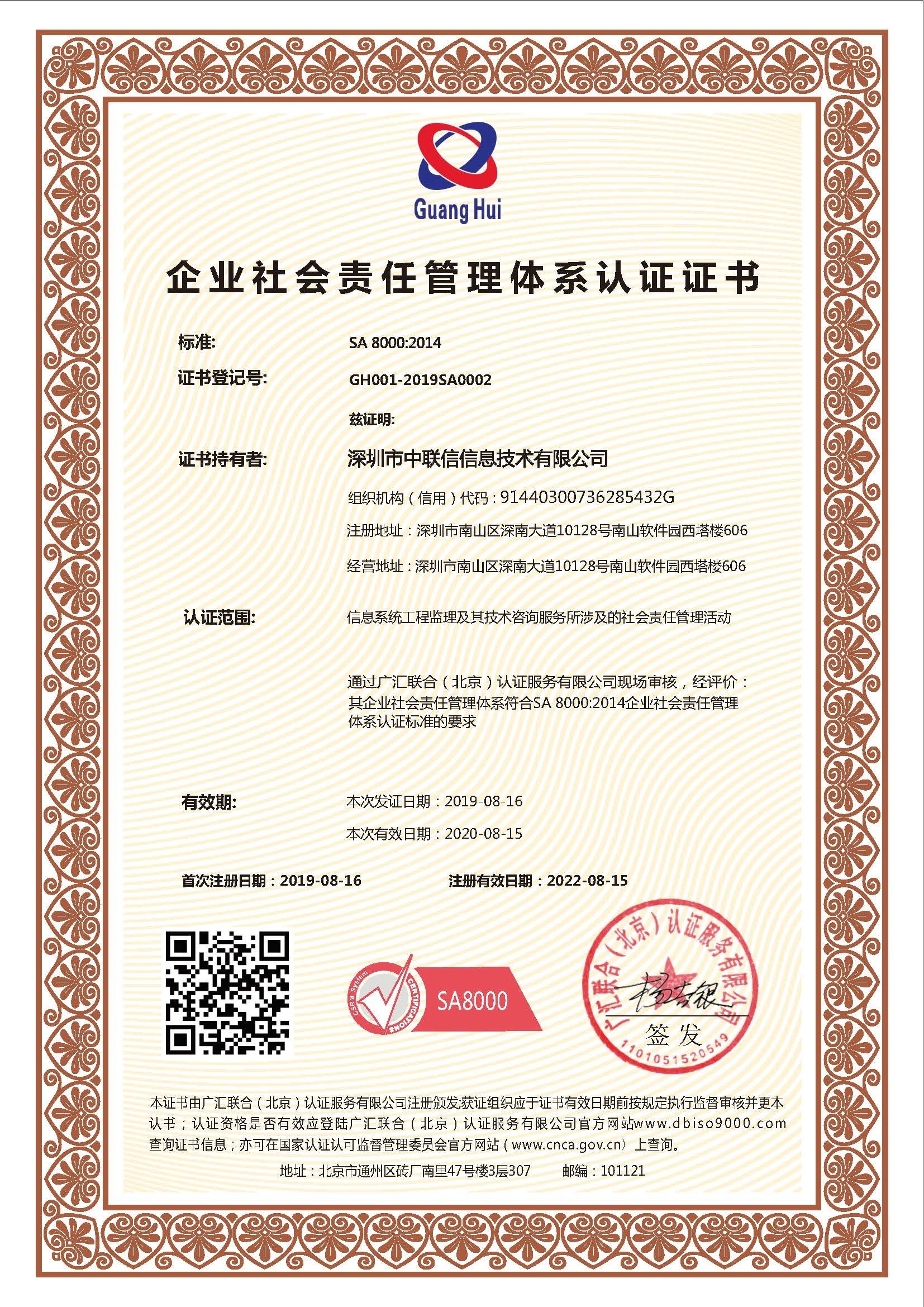 SA8000社会责任管理体系认证证书