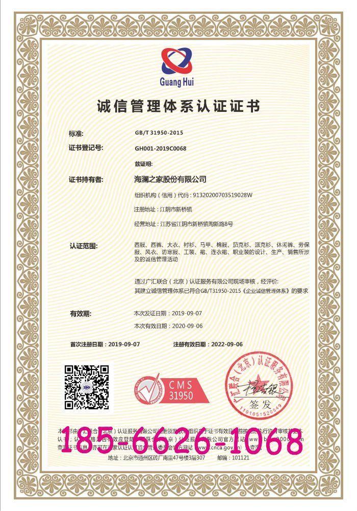 海澜之家企业诚信管理体系认证证书