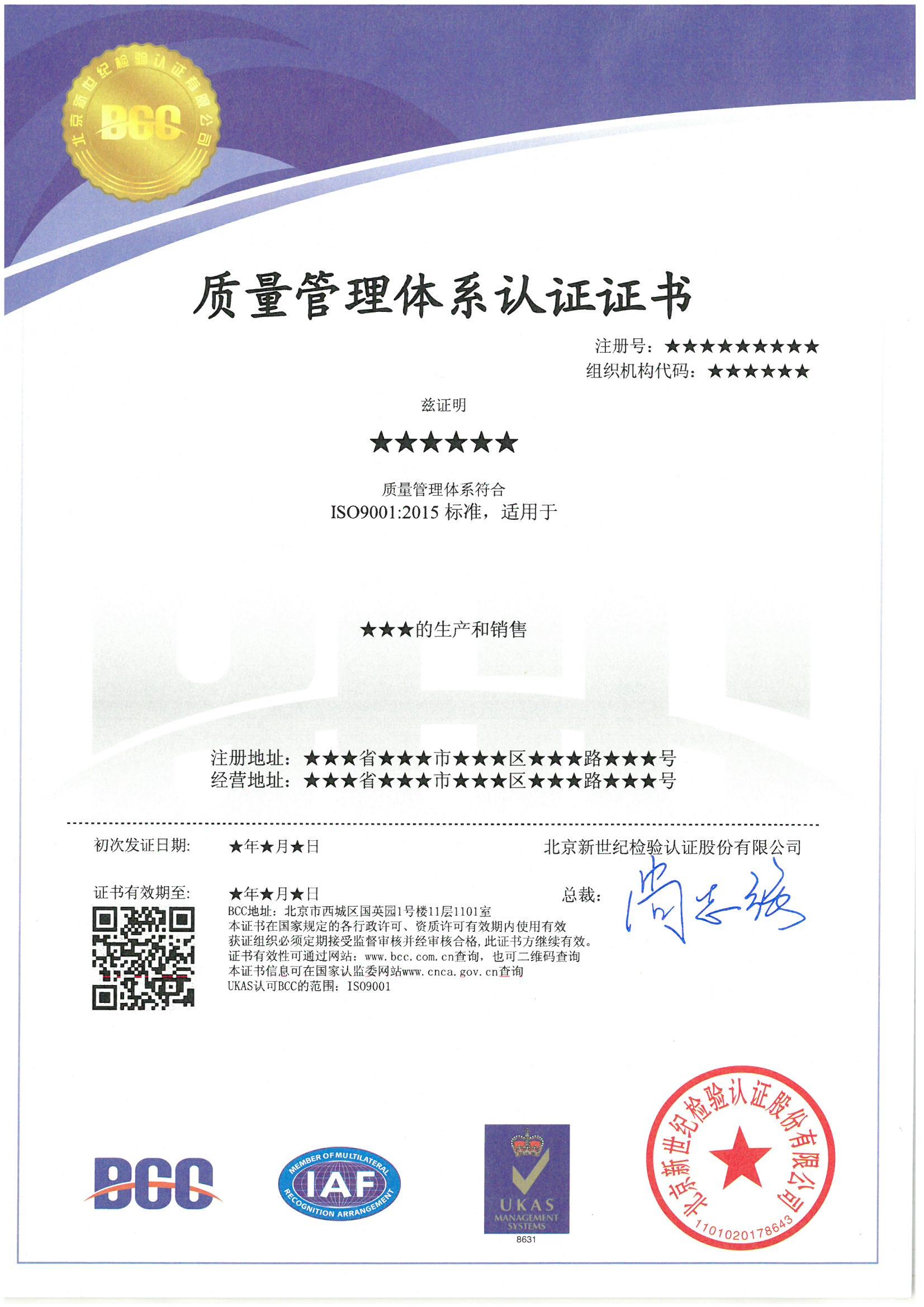 深圳ISO9001认证机构