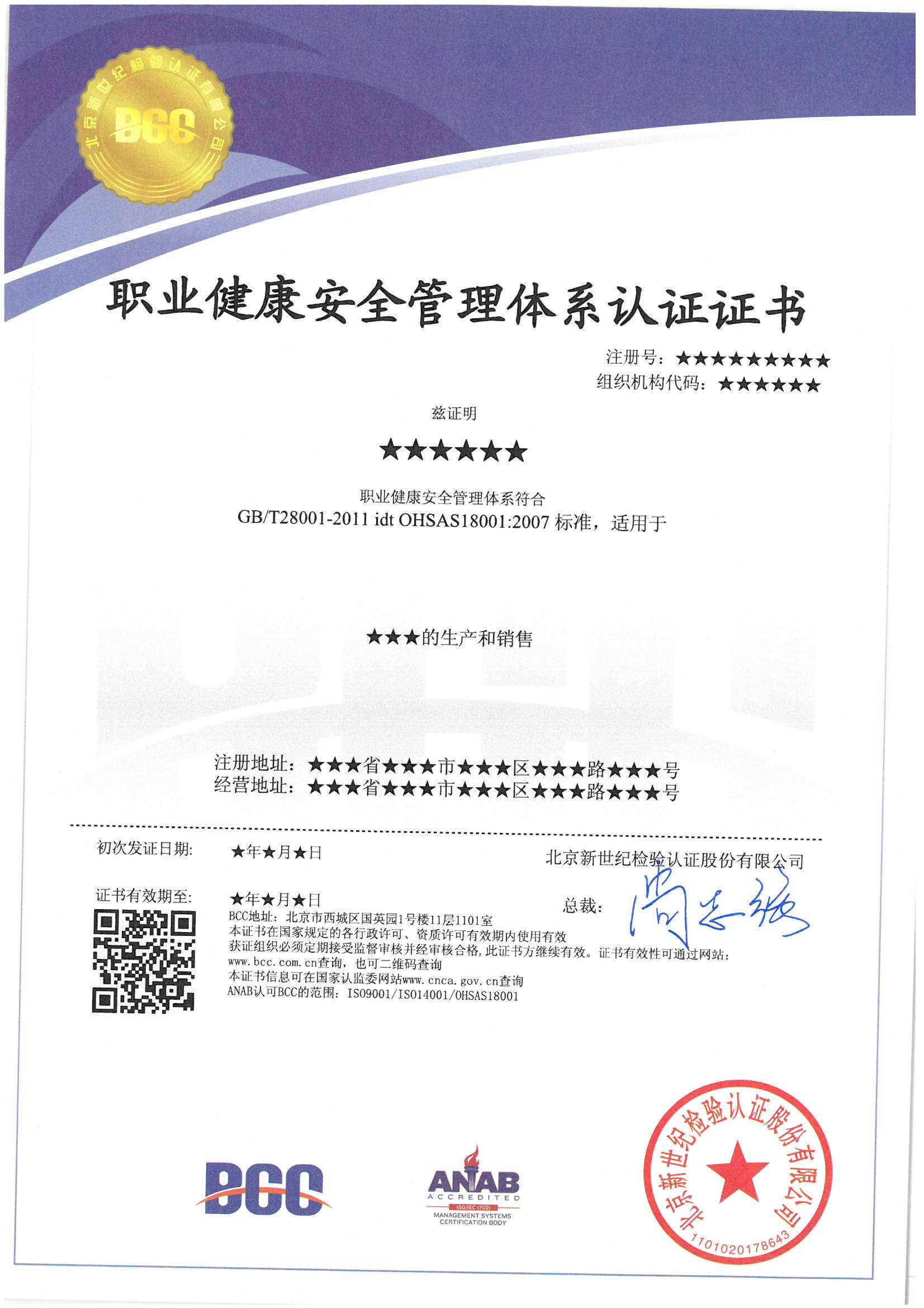 深圳ISO9001认证